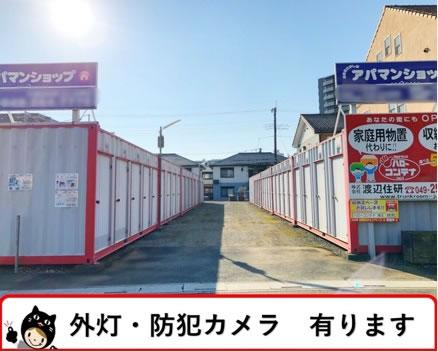 ハローコンテナふじみ野店