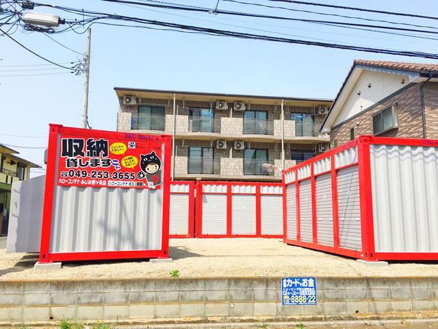ハローコンテナふじみ野Ⅴ店