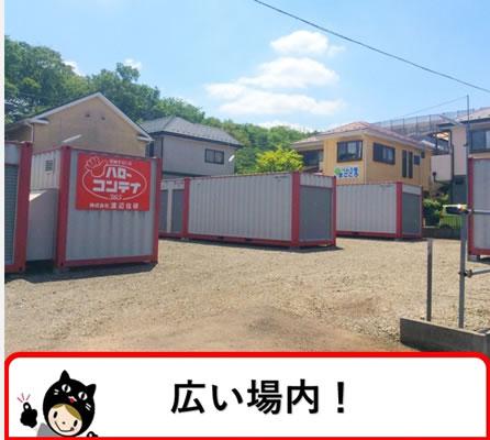 ハローコンテナうれし野2号店